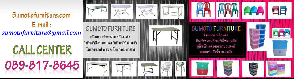 Sumotofurniture